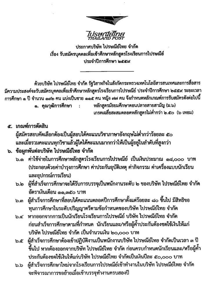 โรงเรียนการไปรษณีย์ ระเบียบการรับสมัครนักศึกษาใหม่ประจำปีการศึกษา 2559