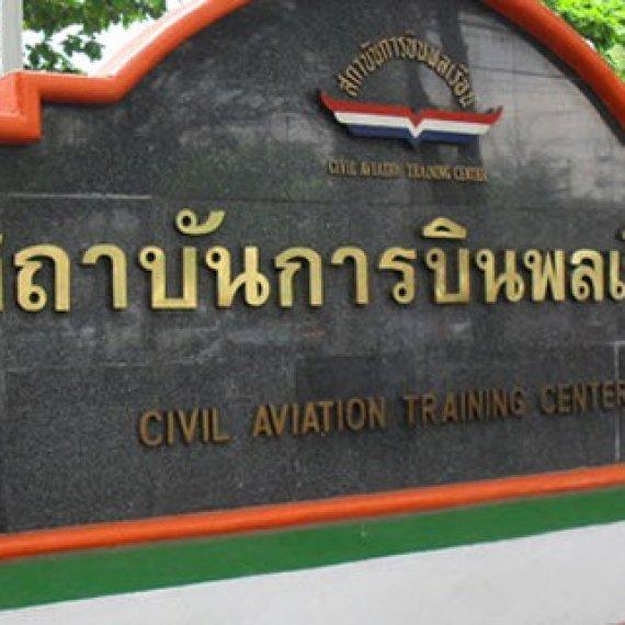 ระเบียบการรรับสมัครสอบสถาบันการบินพลเรือน รอบที่ 1 ปีการศึกษา 2561