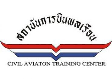 ระเบียบการรรับสมัครสอบสถาบันการบินพลเรือน รอบที่ 2 ปีการศึกษา 2561