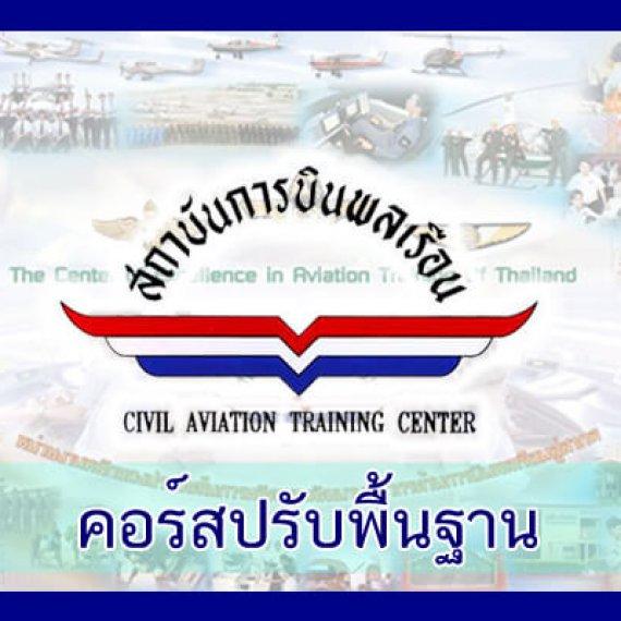 คอร์สติวสอบสถาบันการบินพลเรือน ปรับพื้นฐาน ปิดเทอมตุลาคม 10 วันติด (16 – 25 ต.ค. 2561)