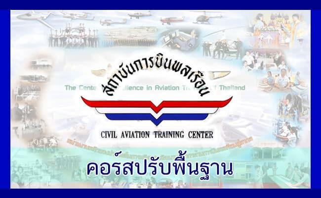 คอร์สติวสอบสถาบันการบินพลเรือน ปรับพื้นฐาน 2560