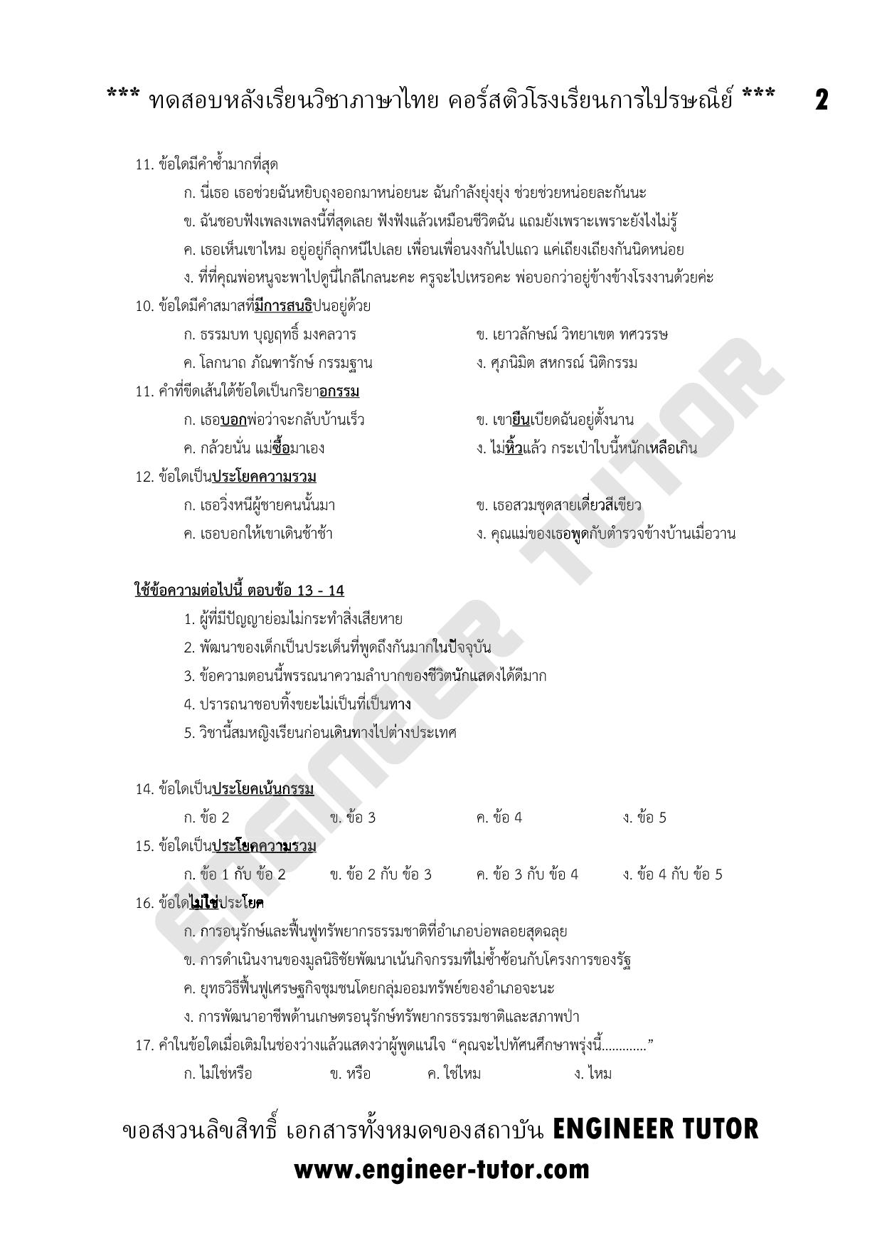 สอบวัดผลและข้อสอบ วิชาภาษาไทย คอร์สติวโรงเรียนการไปรษณีย์ 2559