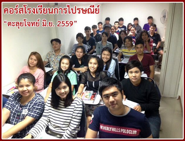 คอร์สติวสอบโรงเรียนการไปรษณีย์ 2560