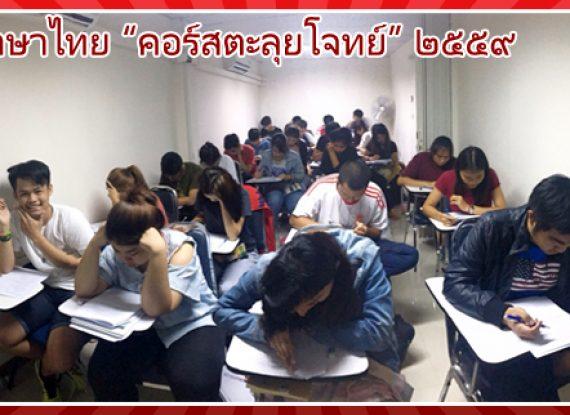 วันสอบวัดผลและข้อสอบ วิชาภาษาไทย คอร์สติวโรงเรียนการไปรษณีย์ 2559