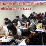 สอบวัดผลและตัวอย่างข้อสอบ โรงเรียนการไปรษณีย์ 2559