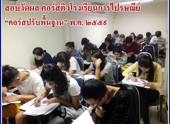 วันสอบวัดผลและตัวอย่างข้อสอบ ติวสอบโรงเรียนการไปรษณีย์ 2559