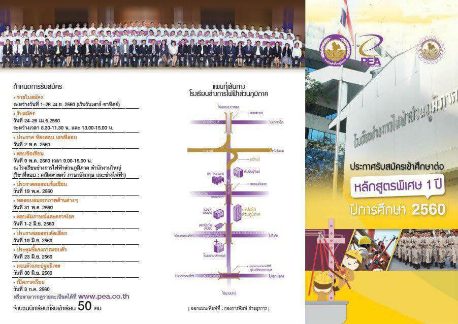 กำหนดการรับสมัครสอบโรงเรียนช่างการไฟฟ้าส่วนภูมิภาค ปีการศึกษา 2560
