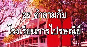 25 คำถาม-คำตอบ โรงเรียนการไปรษณีย์