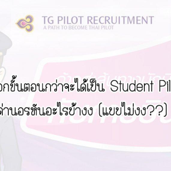 สวัสดีจ่ะ วันนี้เราจะมาบอกขั้นตอนกว่าจะได้เป็น Student Pilot การบินไทย ต้องผ่านด่านอรหันอะไรบ้างง (แบบไม่งง??)