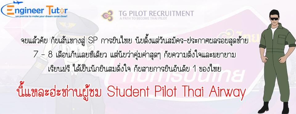ติวสอบ Student Pilot Thai Airway