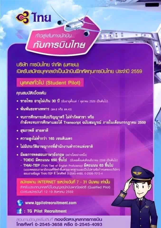 thai airway student pilot recruitment