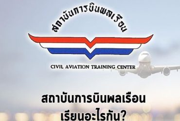 หลายคนสงสัยว่า สถาบันการบินพลเรือน เขาเรียนอะไรกัน? มีกี่คณะ? เรียนเกี่ยวกับอะไรบ้าง? วันนี้ Engineer Tutor มีคำตอบค๊าาาา