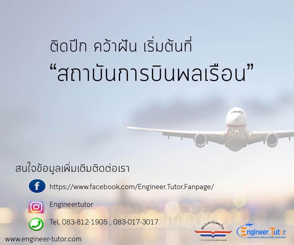 แนะนำคณะที่เปิดสอนสถาบันการบินพลเรือน