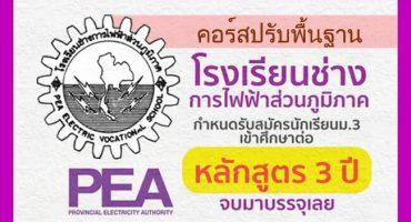 คอร์สติวสอบโรงเรียนช่างการไฟฟ้าส่วนภูมิภาค ปรับพื้นฐาน 2560