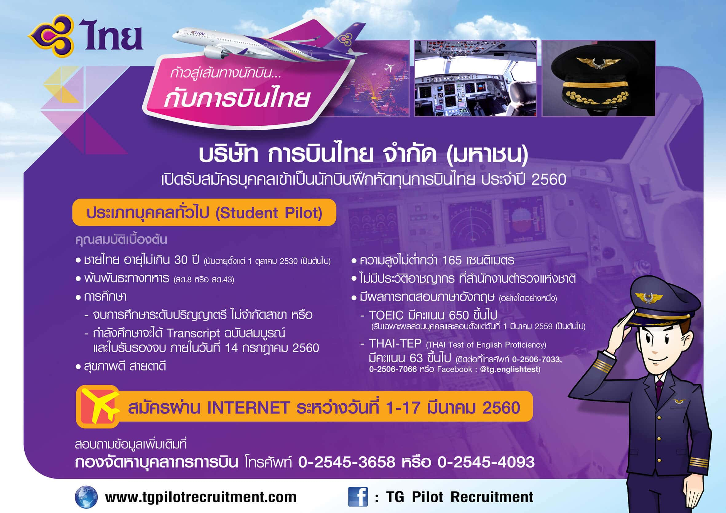 student pilot thai airway 2017