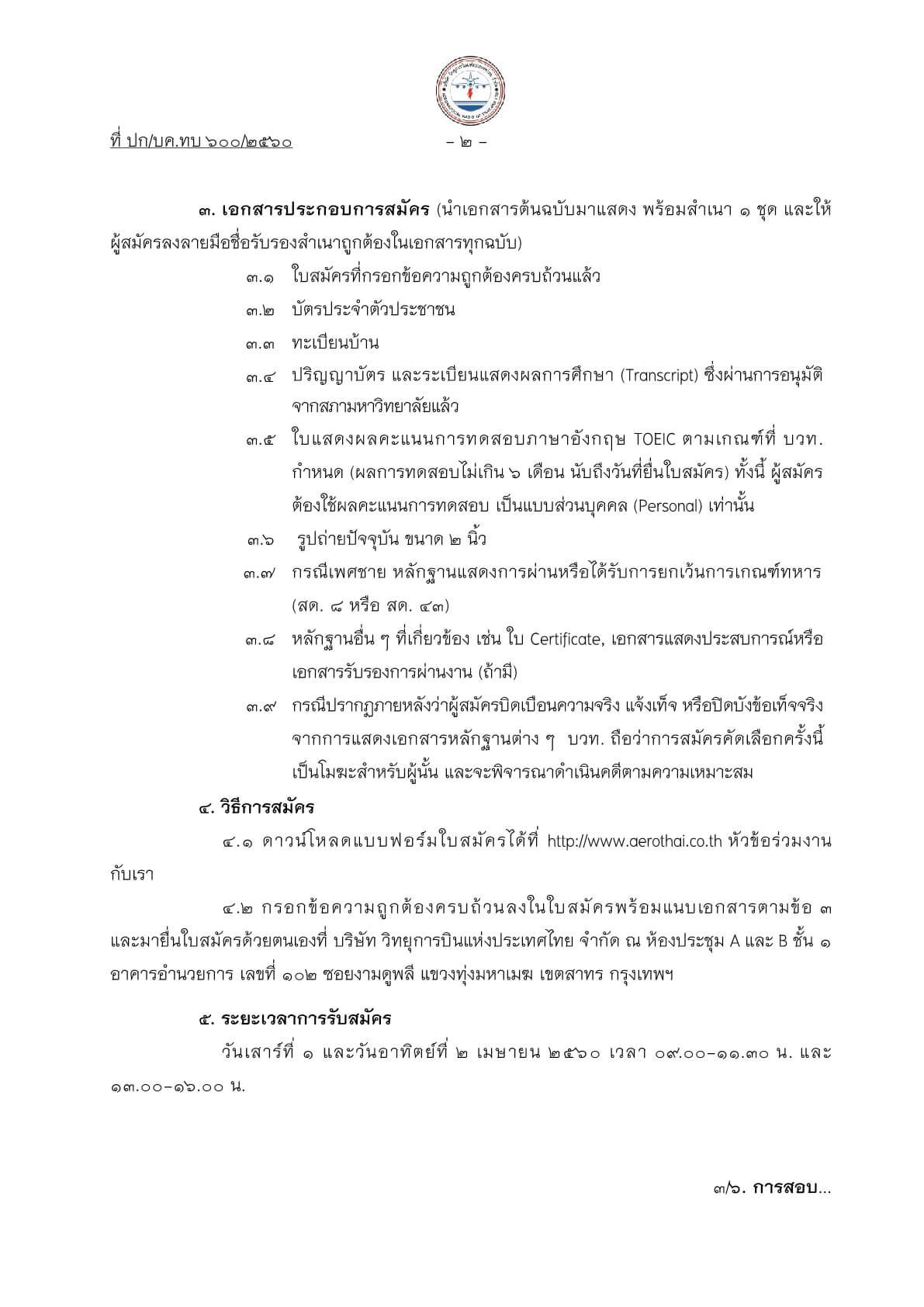 บริษัทวิทยุการบินแห่งประเทศไทย เปิดรับสม้ครเจ้าหน้าที่ควบคุมการจราจรทางอากาศ 2560