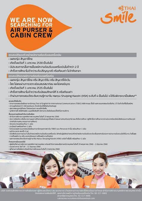 Thai smile cabin crew