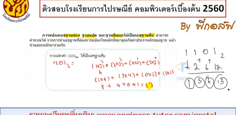 สอนวิธีแปลงเลขฐาน วิชาคอมพิวเตอร์เบื้องต้น ติวสอบโรงเรียนการไปรษณีย์