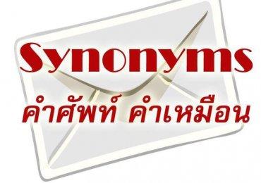 ท่องศัพท์ภาษาอังกฤษกัน(Synonyms) คอร์สติวสอบโรงเรียนการไปรษณีย์2560