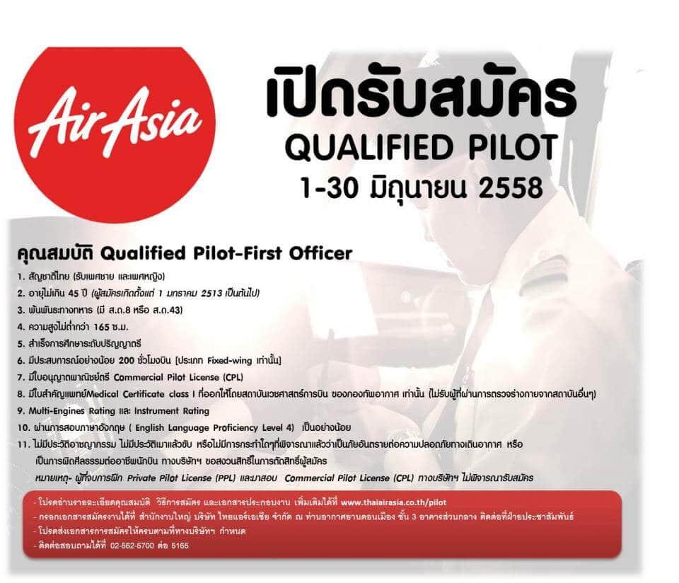 ตัวอย่างการรับสมัคร QP Thai Air Asia