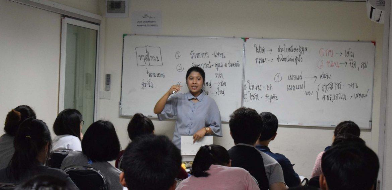 บรรยากาศคอร์สติวภาษาไทย โรงเรียนการไปรษณีย์ ครูพี่ตาลคนสวยประจำสถาบัน^^