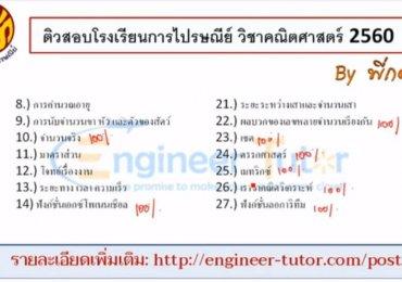 Guideline ข้อสอบโรงเรียนการไปรษณีย์ วิชาคณิตศาสตร์ By พี่กอล์ฟ เอ็นจิเนียร์ติวเตอร์