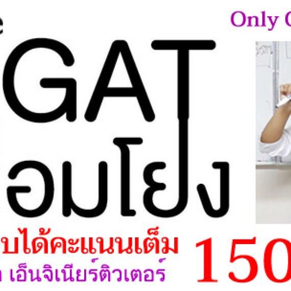 GAT (General Aptitude Test) ความถนัดทั่วไป บทความโดยพี่ตาล เอ็นจิเนียร์ติวเตอร์
