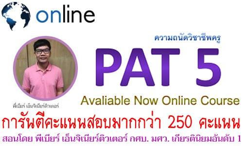 คอร์สติวออนไลน์ PAT5 ความถนัดทางวิชาชีพครู โดย พี่เบียร์ เอ็นจิเนียร์ติวเตอร์