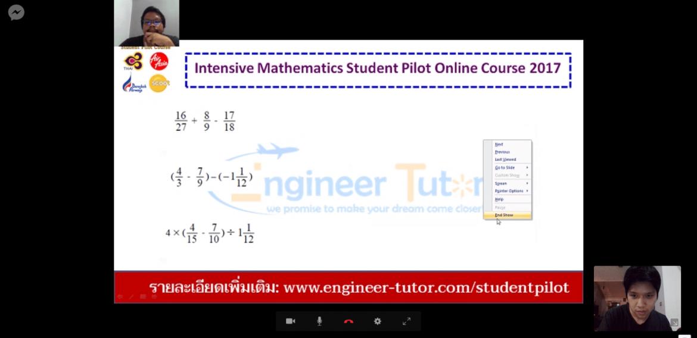 Student Pilot Course ติวออนไลน์เรียนสดกับพี่กอล์ฟ เอ็นจิเนียร์ติวเตอร์