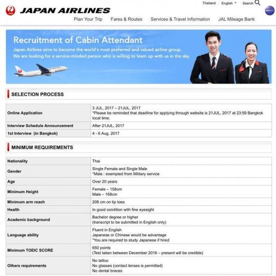 Japan Airlines รับสมัครลูกเรือชายหญิง สมัครออนไลน์ตั้งแต่วันที่ 3 ก.ค-21 ก.ค.นี้