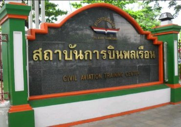 สถาบันการบินพลเรือน จุดเริ่มต้มความฝันงานด้านการบินของประเทศไทย