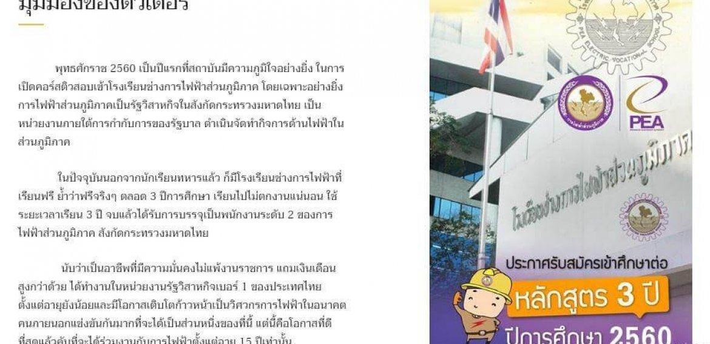 โรงเรียนช่างการไฟฟ้าส่วนภูมิภาค เรียนฟรี มีงานทำในรัฐวิสาหกิจเบอร์หนึ่งของประเทศไทย