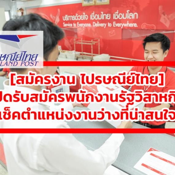 สมัครงานบริษัทไปรษณีย์ไทย เปิดรับสมัครพนักงานรัฐวิสาหกิจ สมัครออนไลน์ 26 มิถุนายน – 12 กรกฏาคม 2560