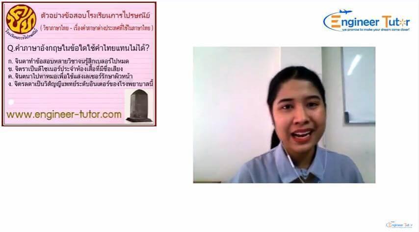 ติวสอบโรงเรียนการไปรษณีย์2560 วิชาภาษไทย โดยพี่ตาล เอ็นจิเนียร์ติวเติอร์