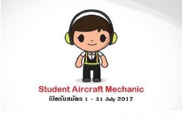 รับสมัครสอบ Student Aircraft Mechanics สายการบินไทยแอร์เอเชีย
