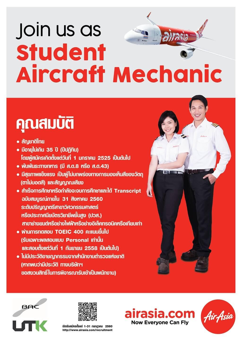 student aircraft mechanics สายการบินไทยแอรเอเชีย