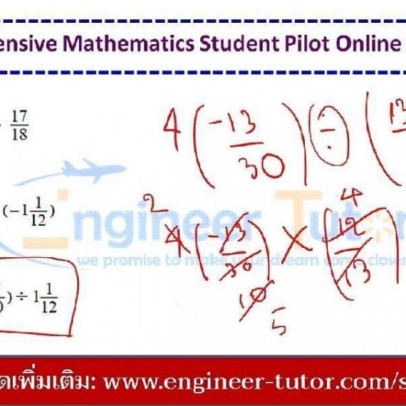 คอร์สติวออนไลน์ Student Pilot ปรับพื้นฐาน วิชาคณิตศาสตร์