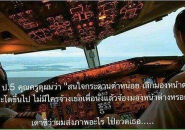 อยากสอบทุนนักบิน อยากเป็นนักบินไม่ใชเรื่องยาก ความฝันเริ่มที่เอ็นจิเนียร์ติวเตอร์