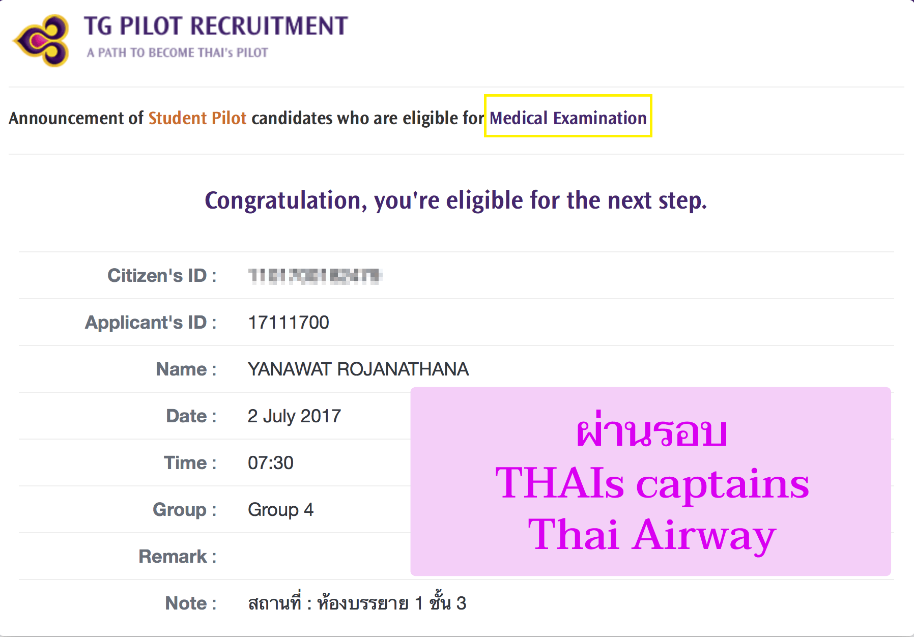ติวสอบ Student Pilot Thai Airway