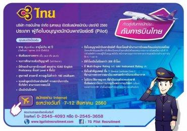 การบินไทยรับสมัครนักบิน ประเภทผู้ถือใบอนุญาตินักบินพาณิชย์ตรี 2560