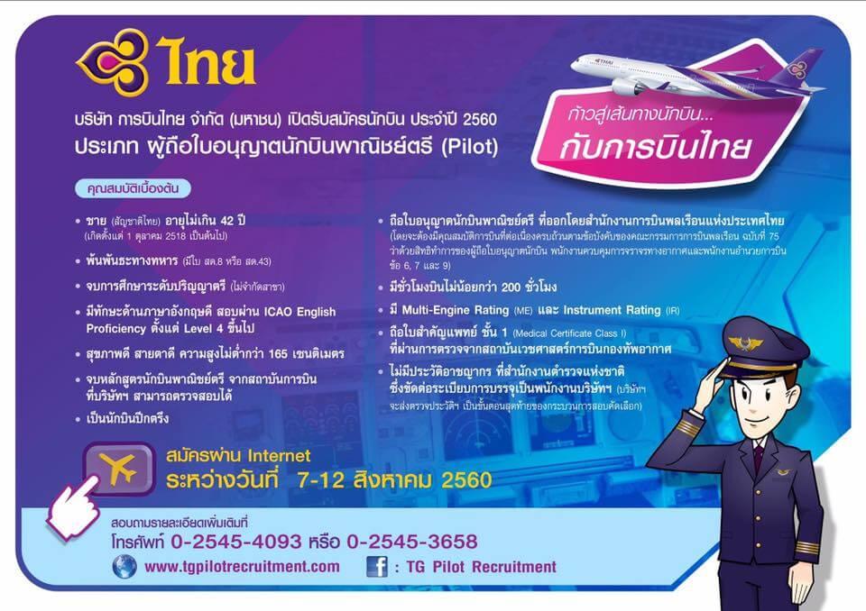 ข่าวสารรับสมัครงานนักบินกาบินไทย 2560
