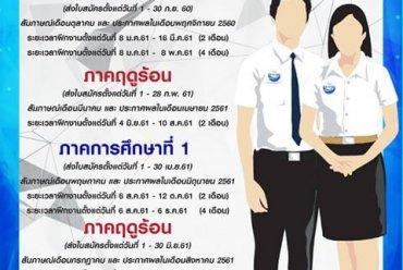 กำหนดการรับนักศึกษาฝึกงาน บริษัท Bangkok Flight Service