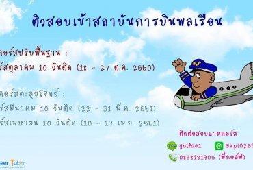 คอร์สติวสอบสถาบันการบินพลเรือน ปรับพื้นฐาน ปิดเทอมตุลาคม 2560
