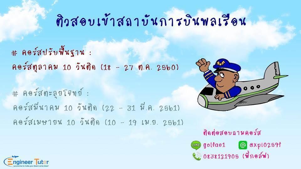 ติวสอบสถาบันการบินพลเรือน 2560