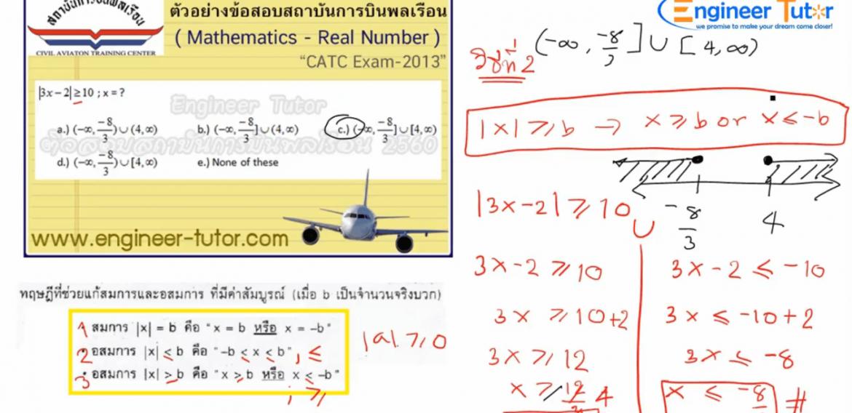 คอร์สติวออนไลน์ ติวสอบสถาบันการบินพลเรือน 2561