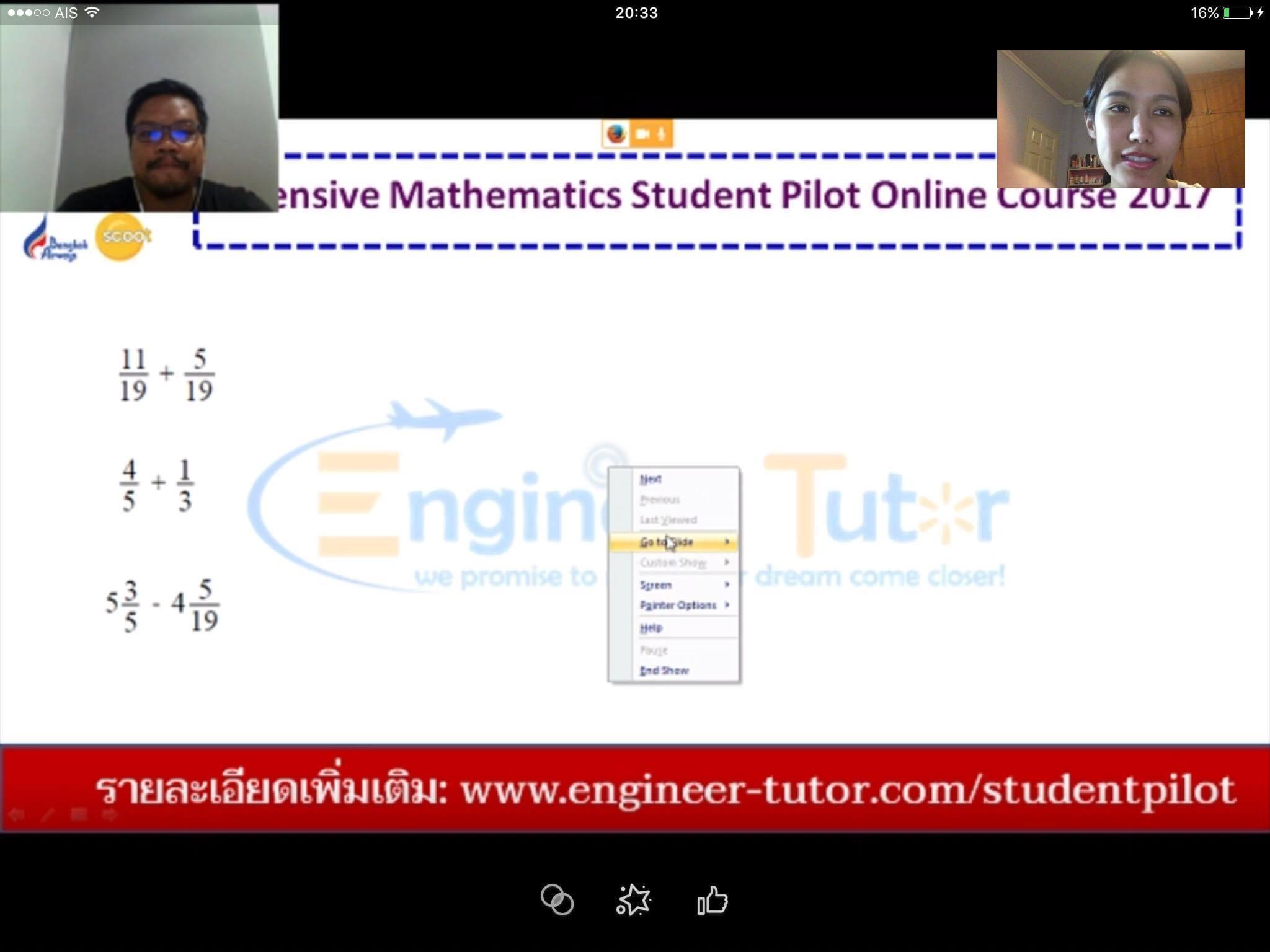 ติวออนไลน์ ติวสอบ Student Pilot Thai Lion Air 2017