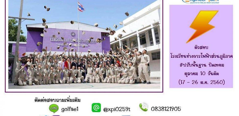 คอร์สติวสอบโรงเรียนการไปรษณีย์ ปรับพื้นฐาน ปิดเทอมตุลาคม 2560