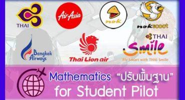 ติวสอบ student pilot วิชาคณิตศาสตร์