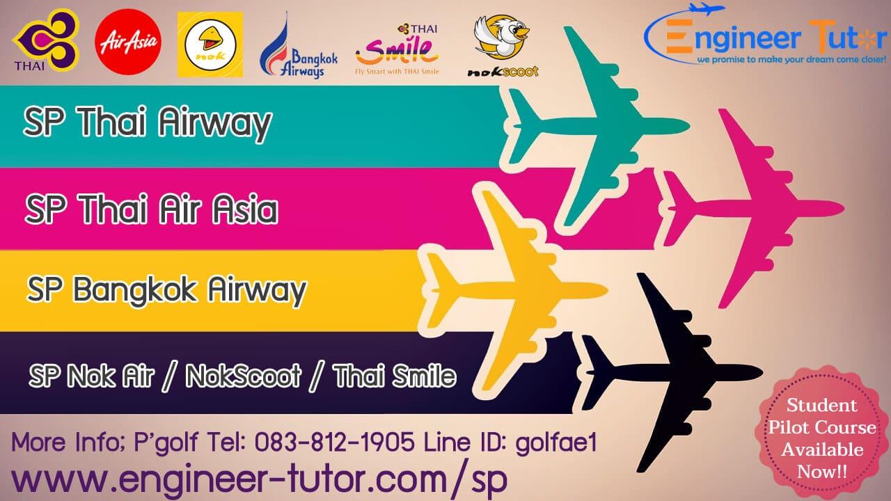 student pilot course