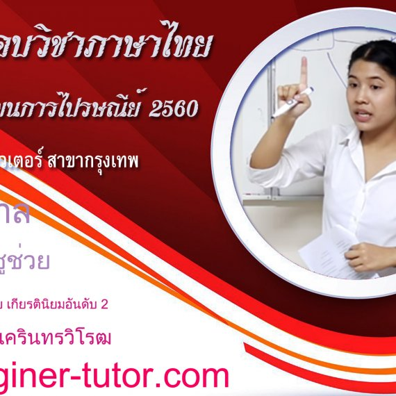เฉลยข้อสอบโรงเรียนการไปรษณีย์ – วิชาภาษาไทย เรื่องประโยค By พี่ตาล เอ็นจิเนียร์ติวเตอร์
